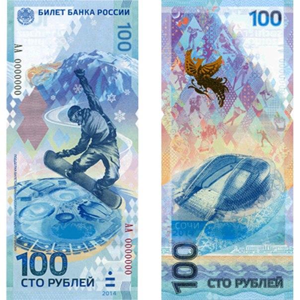 100 рублевая купюра сочи какие деньги в португалии